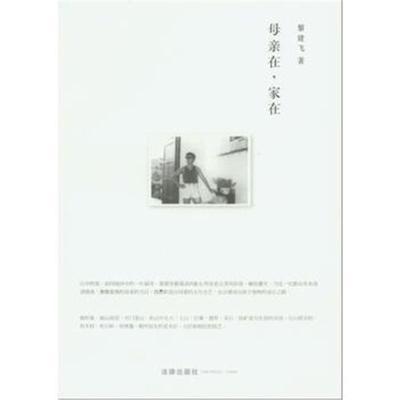 【正版图书】母亲在,家在9787511837998黎建飞著法律出版社