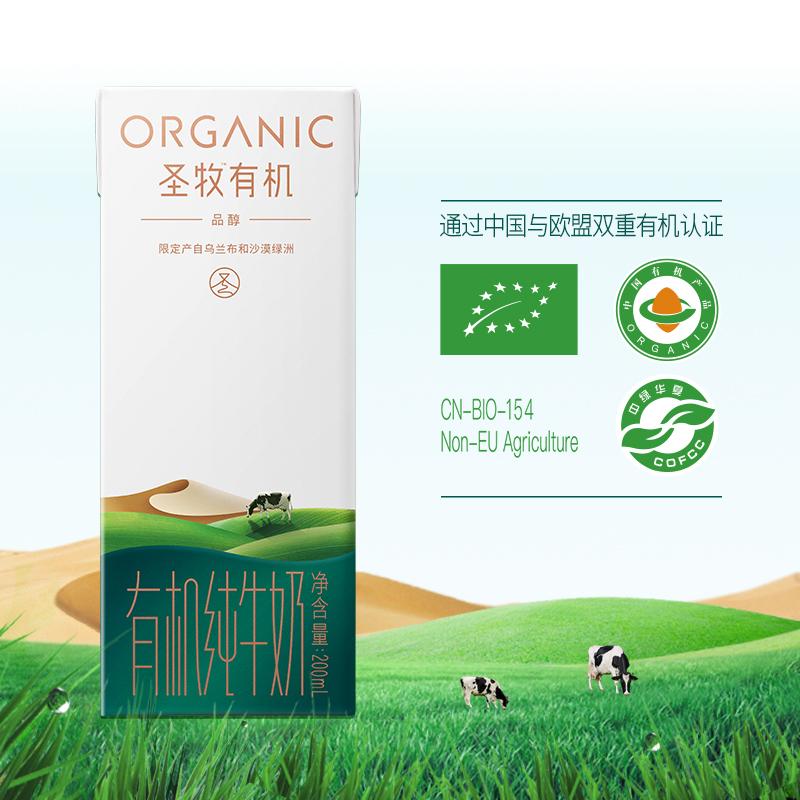 圣牧 有机纯牛奶 品醇 200ml*12盒/箱