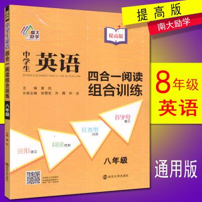 中學生英語四合一閱讀組合訓練 提高版 八年級 8年級英語提高訓練 完形填空 閱讀理解 任務型閱讀 首字母填空 英語訓練教