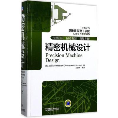 正版 精密机械设计 (美)亚历山大·H.斯洛克姆(Alexander H.Slocum) 著;王建华 等 译 机械工业出