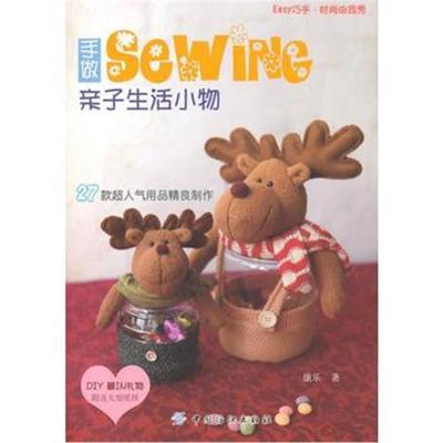 手做親子生活小物康樂97875065489中國紡織出版社