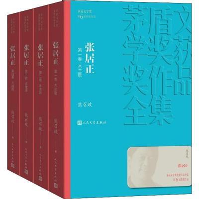張居正(4冊) 熊召政 著 文學 文軒網