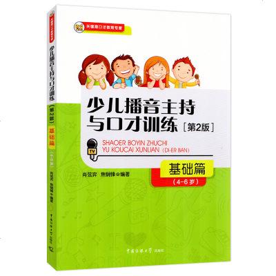 2019版 少兒播音主持與口才訓練基礎篇第2版 456歲適用漢語語言發聲訓練 少兒語言表達能力訓練教程少兒口才培訓班