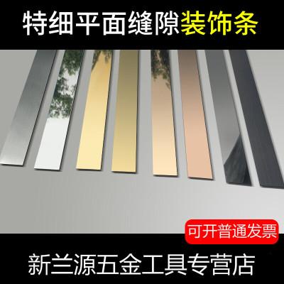 不銹鋼包邊線條 地板壓條封邊條 背景裝飾條 收邊條扣條 收口條