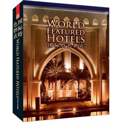 國際特色酒店9787214080950江蘇人民出版社