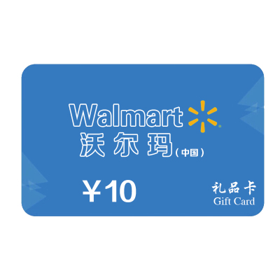 【电子卡密】沃尔玛GIFT卡10元面值 全国通用 超市购物卡 礼品卡(非本店云信客服消息请勿相信)