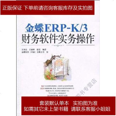 金蝶ERP-K/3財務軟件實務操作 9787115231413