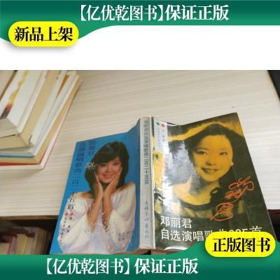 正版 鄧麗君自選演唱歌曲225首