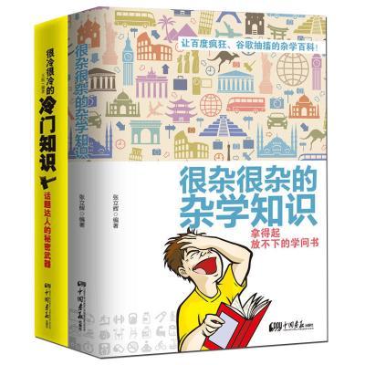 很雜很雜的雜學知識+冷門知識(全2冊)