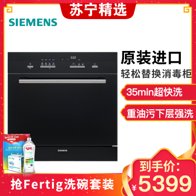 SIEMENS/西门子 SC454B00AC 进口家用全自动洗碗机嵌入式除菌碗柜
