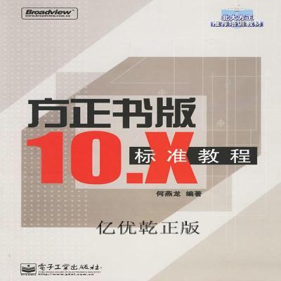 方正书版10.X标准教程电子工业出版社何燕龙 编著