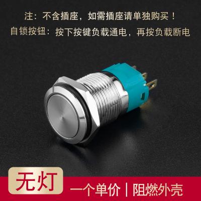 16MM金屬按鈕閃電客開關LED燈環形電源符號自鎖汽車開關按鈕12v24v220v 16mm自鎖【平面無燈】