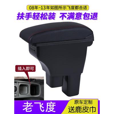 08款-13款二代飛度扶手箱原裝11款老款飛度改裝中央手扶 真牛皮款【黑色-紅線】上下雙層,USB充電,帶燈,皮面可伸長