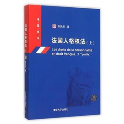 全新正版 法國人格權法(上)