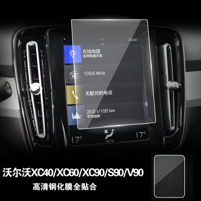 適用于適用沃爾沃 S90 T4 T5 XC60 儀表盤保護膜中控顯示屏幕鋼化保護膜 S90/XC60【導航】鋼化膜順豐