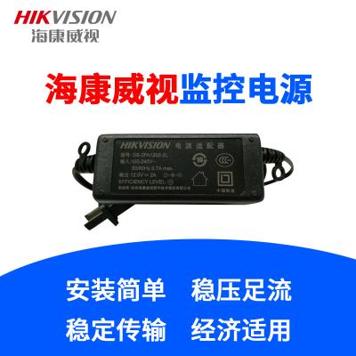 海康威視監控攝像頭電源DC12V2A適配變壓器3C室內開關2FA1202-SL