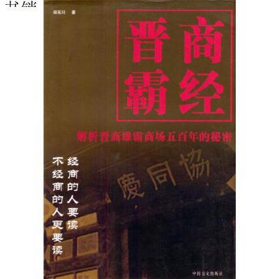 晋商霸经9787500218739田玉川 著中国盲文出版社