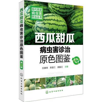 現代蔬菜病蟲害防治叢書--西瓜甜瓜病蟲害診治原色圖鑒(第二版)