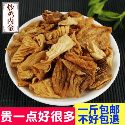 山區放養雞 生雞內金藥材 熟炒雞內金粉 雞肫皮雞皮雞胗500克