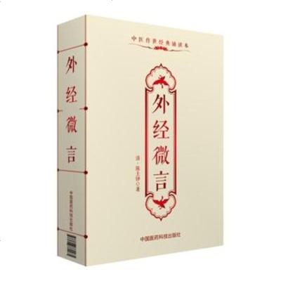 正版现货 外经微言 (清) 陈士铎 9787506780285 中国医药科技出版社