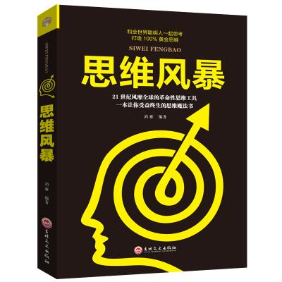 思維風暴游戲專注力訓練書 思維訓練書籍 智力開發全腦開發 邏輯思維書籍成人學生 腦力開發訓練書