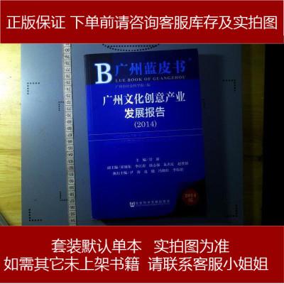 广州蓝皮书:广州文化创意产业发展报告(01) 9787509762530