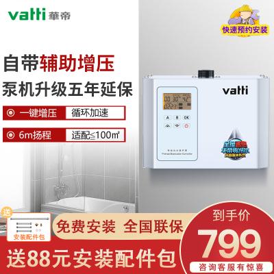 华帝(VATTI)【泵机升级5年质保】回水器 家用循环泵 热水循环系统 内置水泵循环泵 100-6GD