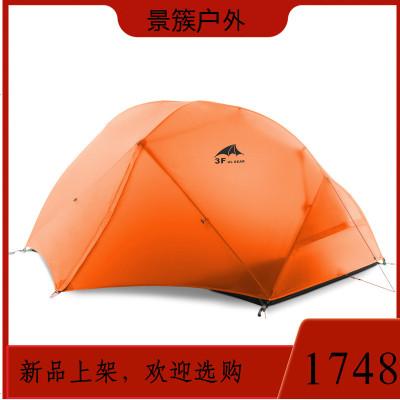 三峰出 三峰飄云雙人210T15D涂硅三季四季雙層防暴雨防風露營帳篷 商品有多個顏色,尺寸,規格,拍下備注規格