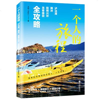 930一个人的旅程:泸沽湖、腾冲、阳朔兴坪、龙脊梯田全攻略