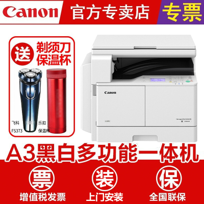 佳能(CANON)iR 2204N黑白激光复印机A3A4复合机/一体机(2002G升级版)标配