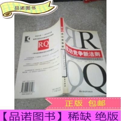 正版九成新RQ 成功競爭新法則:高質量的人際關系令其他游戲規則失去效力