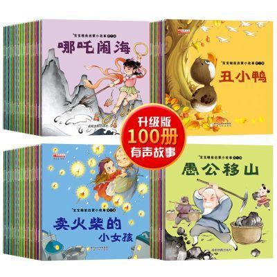 全套100册儿童0-6岁四岁五岁宝宝睡前故事书小绘本3-6周岁早教 启蒙阅读幼儿园1-2-3岁宝宝小孩阅读书籍 华阳文化