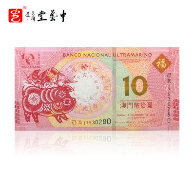 中藝盛嘉2019年猪生肖纪念钞对钞澳门纪念钞纸币钱币藏品猪年对钞2张中藝堂