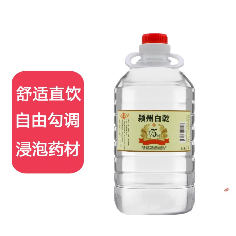 金种子白酒 75度2.5L*1 颍州白乾 高度白酒
