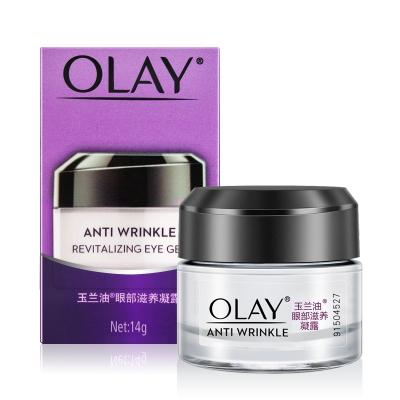 玉兰油(OLAY)细滑活肤眼部滋养凝露14g缓解眼部干燥熬夜眼霜送眼膜
