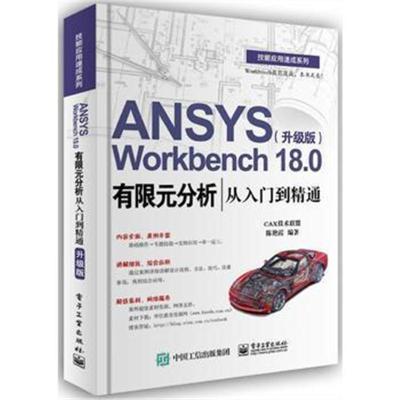 ANSYS Workbench 18 0有限元分析從入門到精通(升級版) 陳艷霞 97871213357