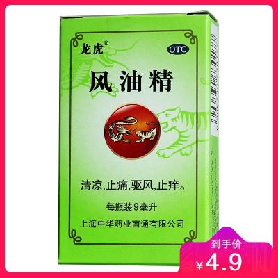 龍虎 風油精 9ml/瓶/盒