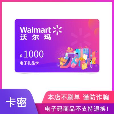 【電子卡】沃爾瑪GIFT卡1000元 禮品卡 商超卡 超市購物卡 全國通用 員工福利(非本店在線客服消息請勿相信)