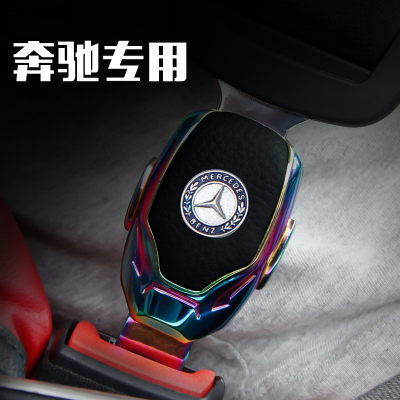 戰捷 奔馳汽車安全插頭汽車安全插帶卡口雙用款C級/E級/GLC級/A級/B級/GLA級汽車安全帶子母扣汽車安全帶鎖扣卡片