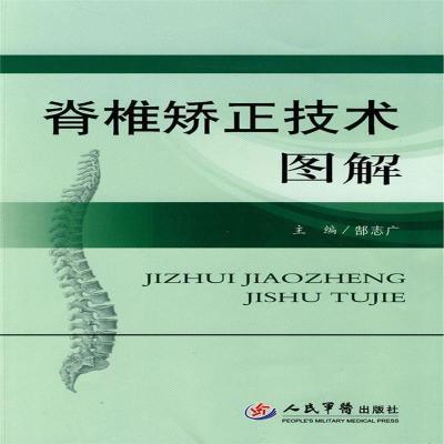 脊椎矯正技術圖解郜志廣9787509137444人民軍醫出版社