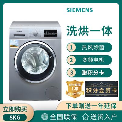 SIEMENS/西門子 XQG80-WD14G4E81W 8公斤 變頻 中途添衣 洗烘一體 (銀色)