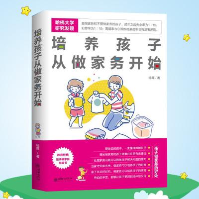 家教書 哈佛大學研究發現 培養孩子從做家務開始 家庭教育 孩子生活自理能力培養 育兒書籍親子教育書籍 好媽媽勝過