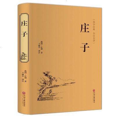 莊子 正版文白對照 莊子的智慧 心靈修養  人生哲學國學藏書全注全譯 中國文聯出版社