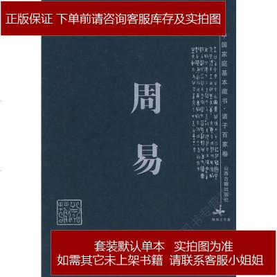 周易 靳極蒼 山西古籍出版社 9787805985275