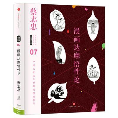蔡志忠漫畫古籍典藏系列:漫畫達摩悟性論