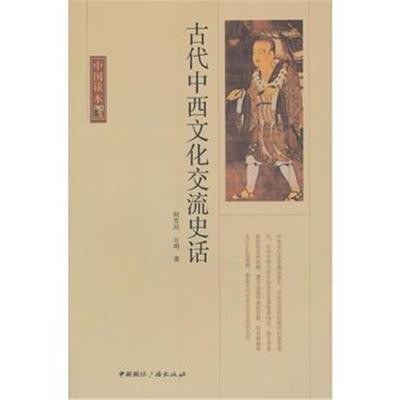 全新正版 中国读本--古代中西文化交流史话
