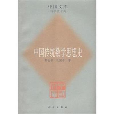 全新正版 中国传统数学思想史