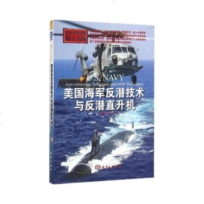 正版 美國海軍反潛技術與反潛直升機 反潛技術反潛直升機演進發展歷程 軍事戰爭書籍 軍事技術 武器圖鑒 軍事愛好者書籍