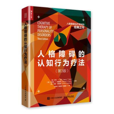 人格障礙的認知行為療法(第3版)