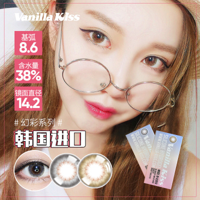 Vanilla Kiss 幻彩三色 年拋1片裝 美瞳 彩色隱形眼鏡 混血 自然 日常 大小直徑 韓國進口 HEMA材質